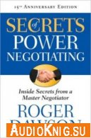 The Secrets of Power Negotiating (Audiobook) - Roger Dawson Язык: English