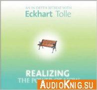 Realizing the Power of Now (Audiobook) - Eckhart Tolle Язык: English
