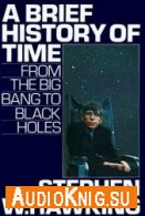 A Brief History Of Time (Audiobook) - Stephen Hawking Язык: English