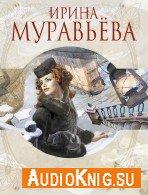 Мы простимся на мосту (Аудиокнига) - Муравьёва Ирина