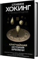 Кратчайшая история времени (Аудиокнига) - Хокинг Стивен, Млодинов Леонард