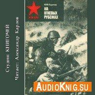 На огневых рубежах (Аудиокнига) Карлов Фёдор