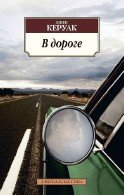 В дороге (Аудиокнига) - Керуак Джек читает Литвинов И.
