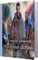 Урожденный дворянин (Аудиокнига) - Злотников Роман, Корнилов Антон
