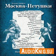 москва петушки аудиокнига ерофеев венедикт читает шнуров с скачать аудиокниги бесплатно без регистрации русские Mp3