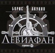 Аудиокнига Борис Акунин Декоратор
