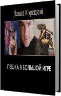 Пешка в большой игре (Аудиокнига) Корецкий Данил читает Ковалёв А.