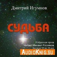 Судьба (Аудиокнига) - Игумнов Дмитрий