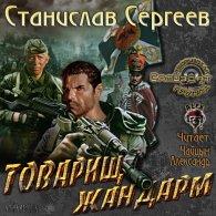 Станислав сергеев товарищ жандарм 2 самиздат