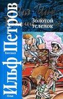 Золотой теленок (аудиокнига MP3) - Читает: Самойлов В.