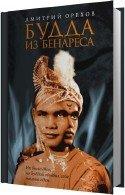 Будда из Бенареса (Аудиокнига) - Орехов Дмитрий
