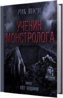 Ученик монстролога (Аудиокнига) - Янси Рик