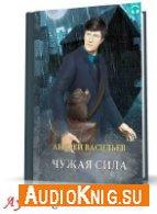 Чужая сила (АудиоКнига) Васильев Андрей