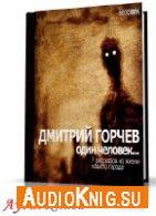 Горчев Дмитрий - Один человек (АудиоКнига)