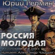 Россия молодая. Том 1 и Том 2 (Аудиокнига) - Герман Юрий