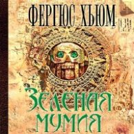 Зеленая мумия (Аудиокнига) - Хьюм Фергюс