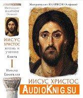 Иисус Христос. Начало Евангелия (Аудиокнига) - Алфеев Митрополит Иларион