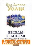Беседы с Богом. Книга 4 (Аудиокнига) - Уолш Нил Доналд