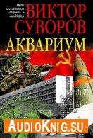 Аквариум (Аудиокнига) - Суворов Виктор читает Кузнецов Андрей