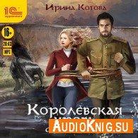 Сорванный венец (Аудиокнига) - Котова Ирина