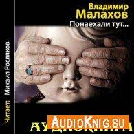 Понаехали тут (Аудиокнига) - Малахов Владимир