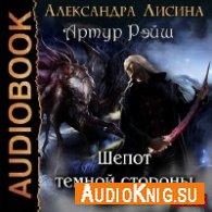Лисина Александра - Шепот темной стороны (АудиоКнига)