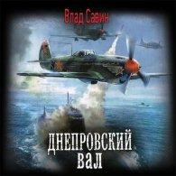 Днепровский вал (Аудиокнига) - Савин Влад