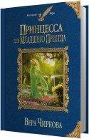 Принцесса для младшего принца (Аудиокнига) - Чиркова Вера