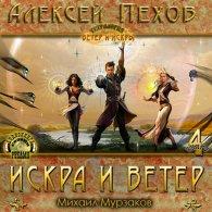 Искра и ветер (Аудиокнига) читает Михаил Мурзаков - Пехов Алексей