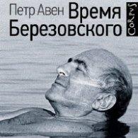 Время Березовского (Аудиокнига) Авен Петр