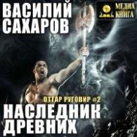 Наследник Древних (Аудиокнига) - Сахаров Василий