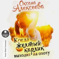 Когда жёлтый карлик выходит на охоту (Аудиокнига) Алексеева Оксана