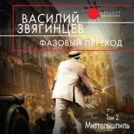 Фазовый переход. Том 2. «Миттельшпиль» (Аудиокнига) Звягинцев Василий