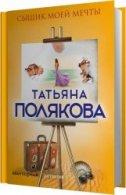 Сыщик моей мечты (Аудиокнига) Полякова Татьяна