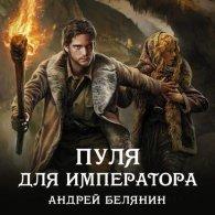 Пуля для императора (Аудиокнига) Белянин Андрей