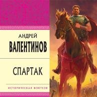 Спартак (Аудиокнига) Валентинов Андрей